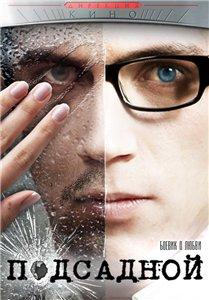 Подсадной (2010) DVDRip
