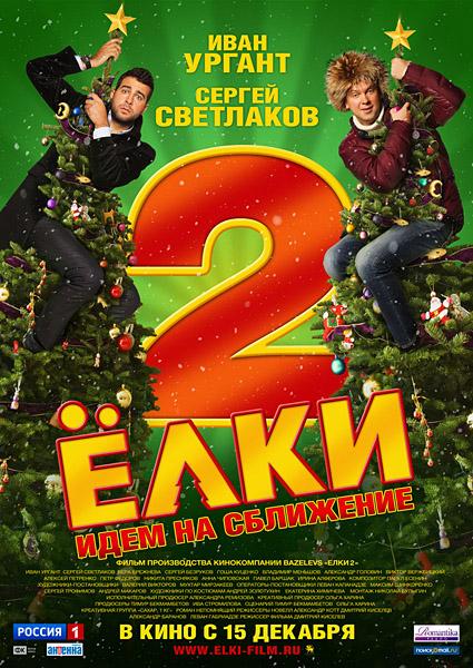 Смотреть Ёлки 2,Премьера,2011