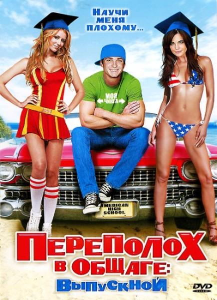 porno-amerikanskiy-molodezhniy
