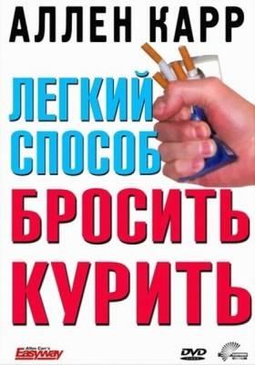 Легкий способ бросить курить»